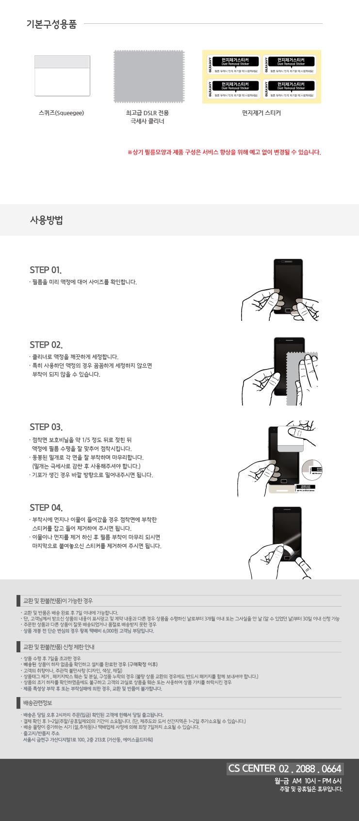 키즈폰 카카오리틀프렌즈3 리포비아H 고경도 액정보호필름 2매 - 길라잡이, 11,500원, 필름/스킨, 기타 스마트폰