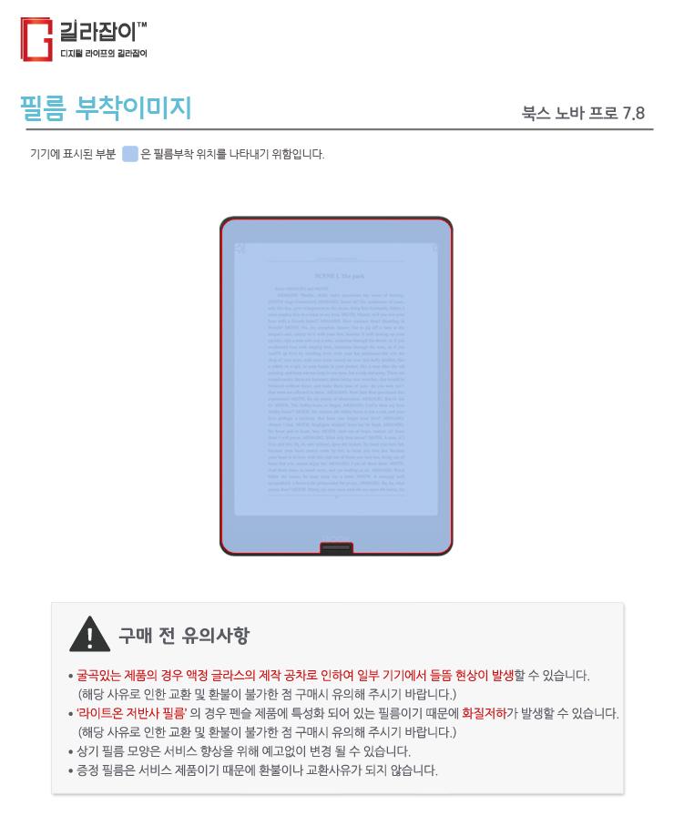 북스 노바 프로 7.8 9H 나노글라스 보호필름 - 길라잡이, 21,800원, 태블릿PC, 20.32cm