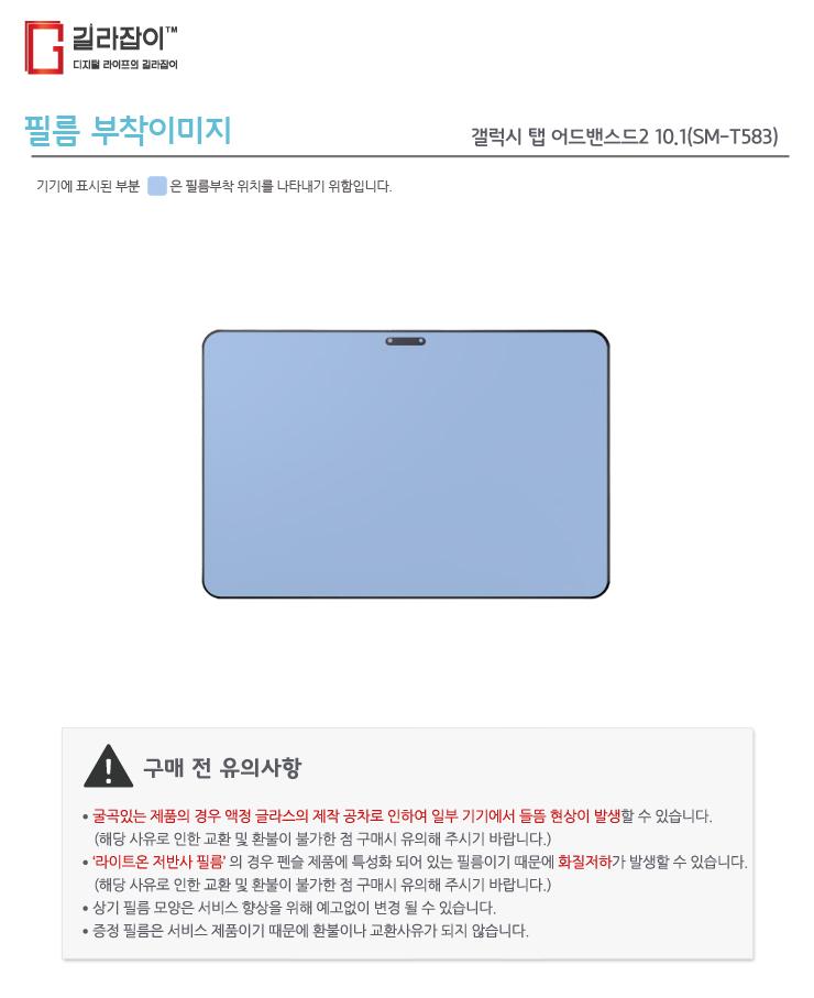 갤럭시탭 어드벤스드2 10.1 SM-T583 블루라이트차단 시력보호필름 - 길라잡이, 17,600원, 태블릿PC, 25.4cm 이상