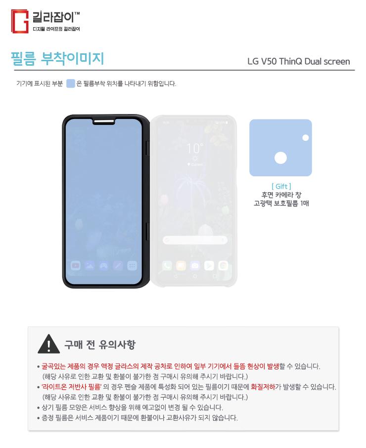 LG V50 씽큐 듀얼스크린 블루라이트차단 시력보호필름 2매 (후면 카메라창 필름 1매 증정) - 길라잡이, 10,400원, 필름/스킨, V50