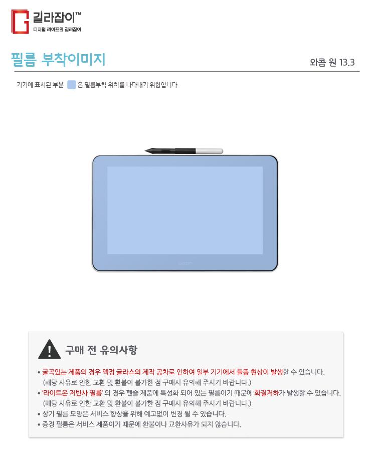 와콤 원 13.3 라이트온 저반사 종이질감 액정보호필름 - 길라잡이, 17,800원, 태블릿PC, 25.4cm 이상