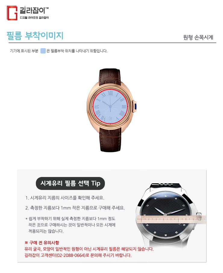 손목시계 리포비아H 고경도 액정보호필름 (3매입) - 길라잡이, 9,600원, 스마트워치/밴드, 스마트워치 보호필름
