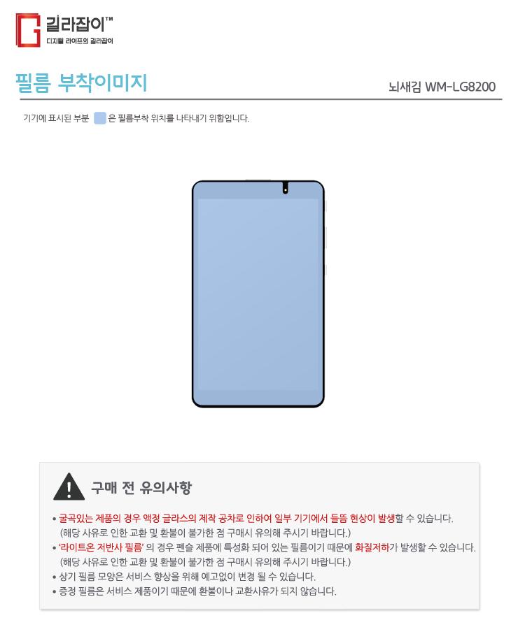 뇌새김 스마트 단말기 WM-LG8200 9H 나노글라스 보호필름 - 길라잡이, 19,600원, 태블릿PC, 20.32cm